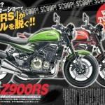 Retourde la KAWASAKI Z 900RS en 2018, l'information se précise de plus en plus